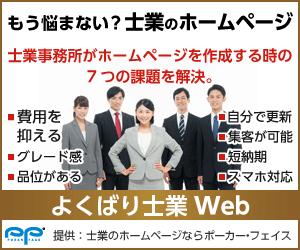 よくばり士業Web