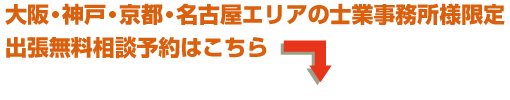 大阪・神戸・京都・名古屋エリアの士業事務所様限定出張無料相談