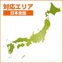 対応エリア:日本全国